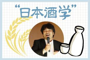 """岸先生、世界初の講座について教えてください! 絶対に知りたい""""日本酒学"""""""