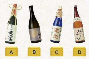 自分にぴったりの日本酒がわかる! 日本酒診断テスト