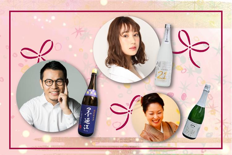 """日本酒好き著名人がイチオシの1本を推薦! お祝いにもお土産にも絶対に喜ばれる""""贈りたい日本酒"""""""