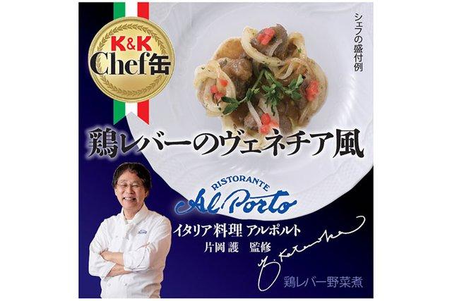 Chef缶 鶏レバーのヴェネチア風