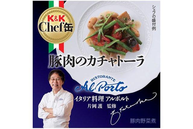Chef缶 豚肉のカチャトーラ