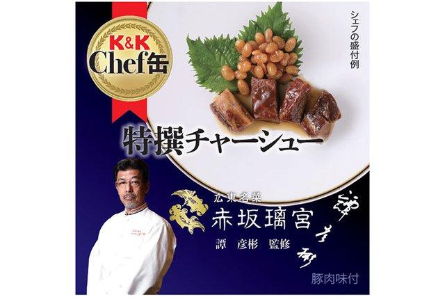 Chef缶 特撰チャーシュー