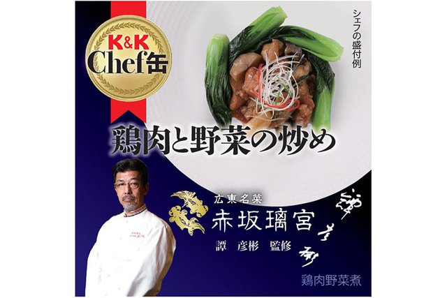 Chef缶 鶏肉と野菜の炒め