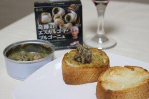"""高級フランス料理が缶詰に!? 長年の開発から実現した""""エスカルゴ缶""""がスゴイ"""