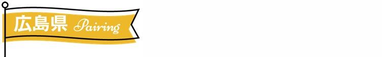 「広島大長レモンのお酒」 × 「缶つま 広島県産 焼かきレモン黒胡椒味」