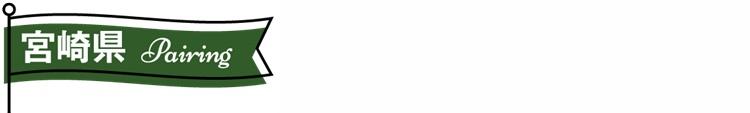 「宮崎完熟マンゴー」 × 「缶つま みやざき金ふぐ 油漬け」