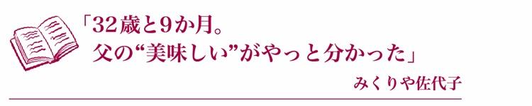 """「32歳と9か月。父の""""美味しい""""がやっと分かった」みくりや佐代子"""