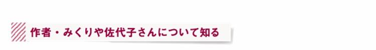 作者・みくりや佐代子さんについて知る